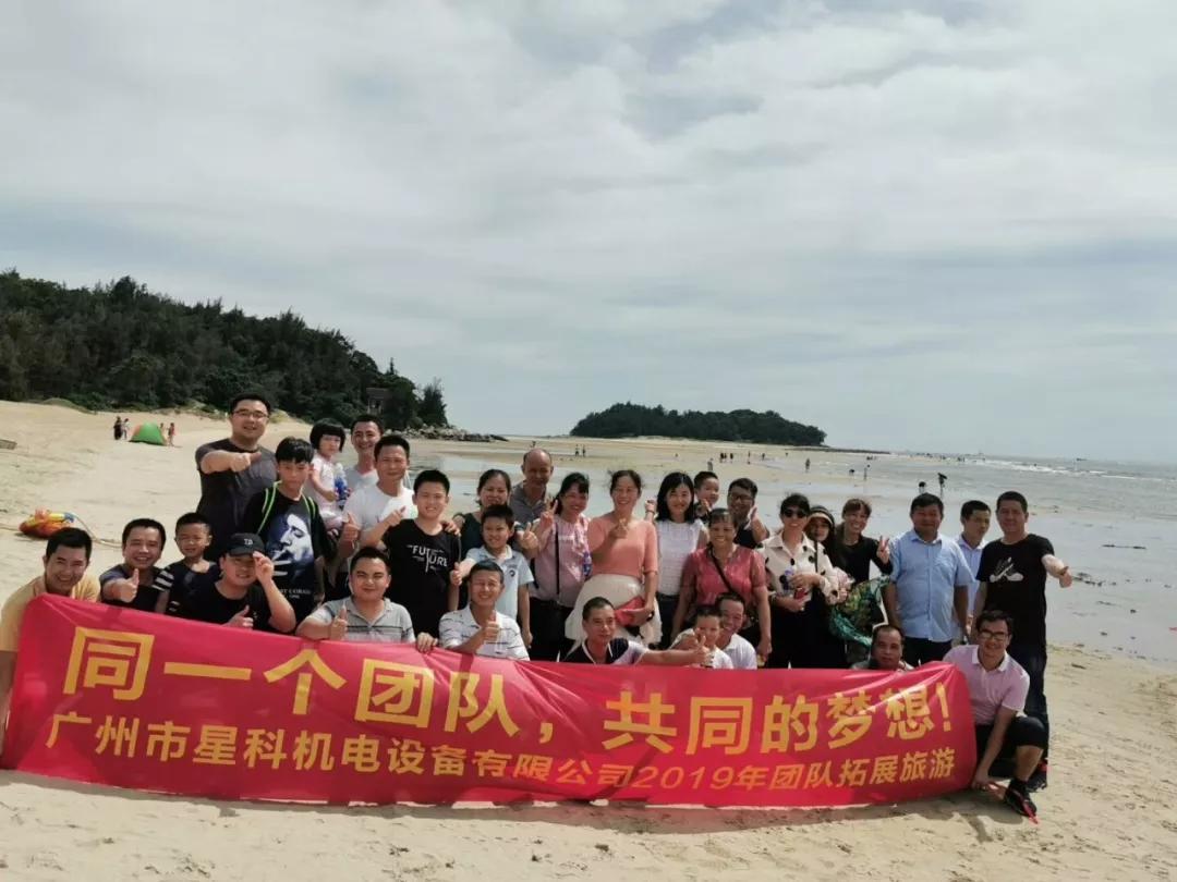 Xingke-Xingke Air Cooler Company Thanksgiving Trip For All Staff, Guangzhou Xingke
