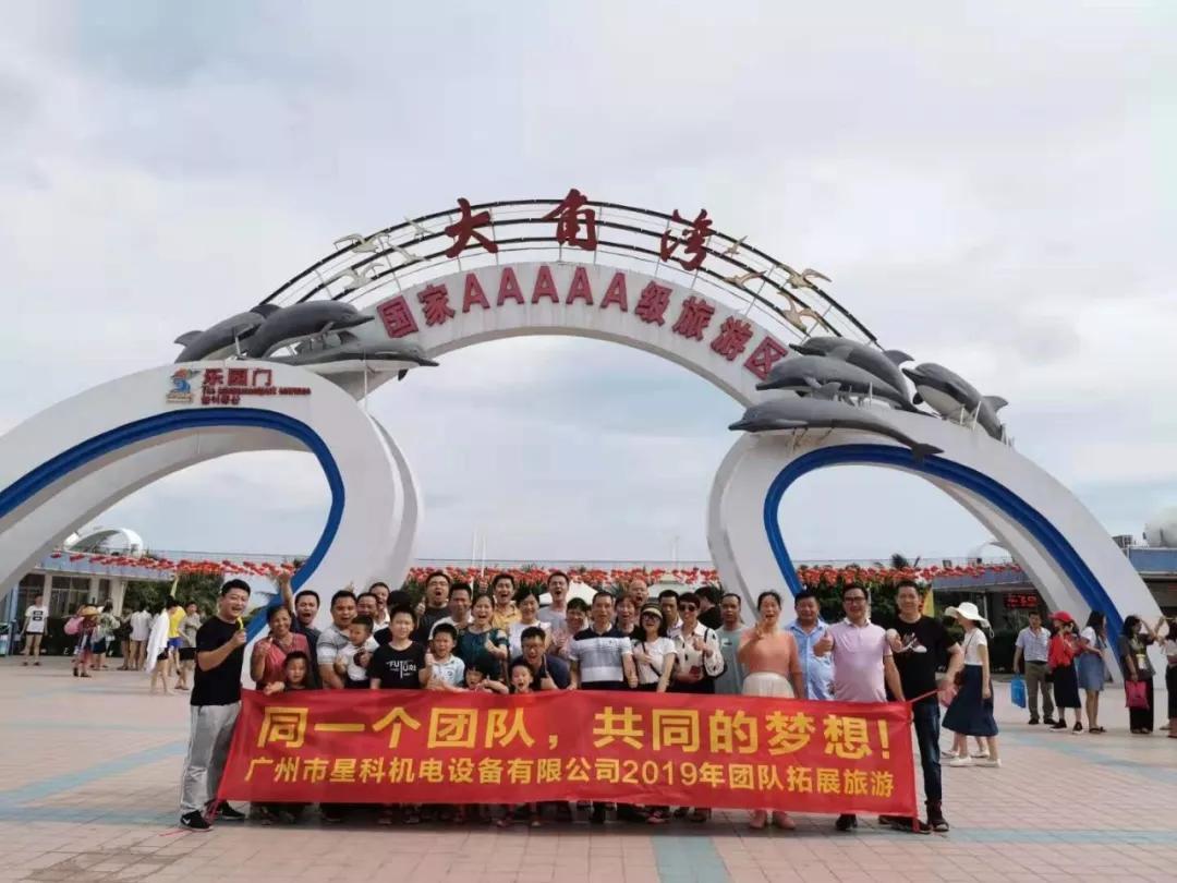 Xingke-Xingke Air Cooler Company Thanksgiving Trip For All Staff, Guangzhou Xingke-3