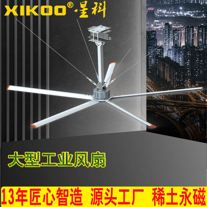 Industry Big Fan for Cooling